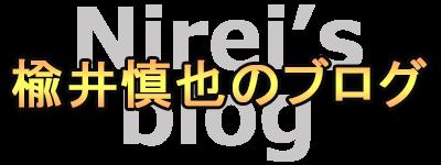 楡井慎也の投資&副業ビジネス情報